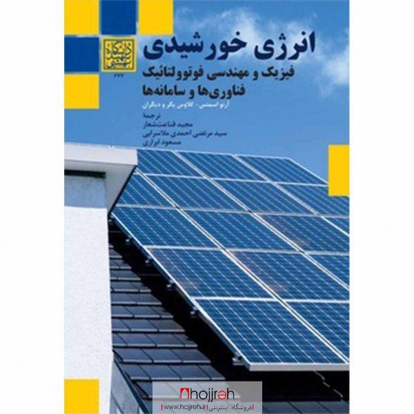 خرید کتاب انرژی خورشیدی فیزیک و مهندسی فوتوولتائیک فناوریها و سامانهها از حجره