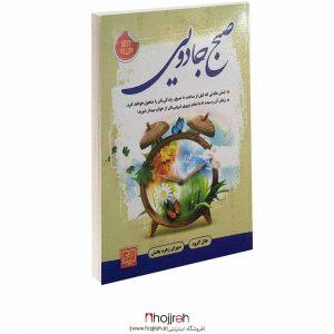 خرید کتاب صبح جادویی انتشارات الماس پارسیان (۱) از حجره
