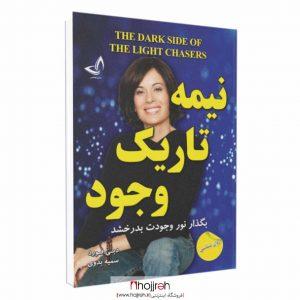خرید کتاب نیمه تاریک وجود مترجم سمیه بدوی (۱) از حجزه