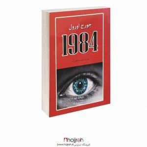 خرید کتاب ۱۹۸۴ انتشارات آلوس (۳) حجره