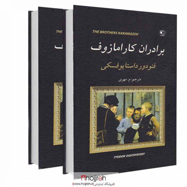 خرید کتاب برادران کارمازوف فئودور داستایوفسکی م. مهری حباب از حجره