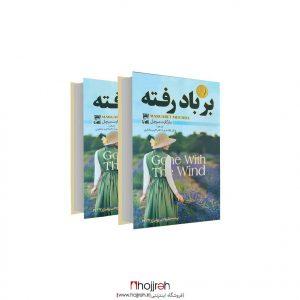 خرید کتاب بر باد رفته مارگات میچل لیلا مدیر-اکرم مختاری آسو از حجره