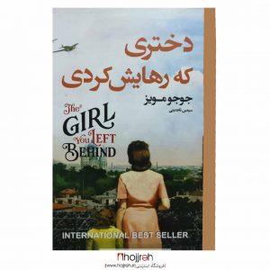 خرید کتاب دختری که رهایش کردی جوجو مویز سیمین تاجدینی آتیسا از حجره
