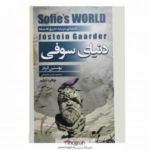 خرید کتاب دنیای سوفی یوسین گردر شرمین نظربیگی آتیسااز حجره