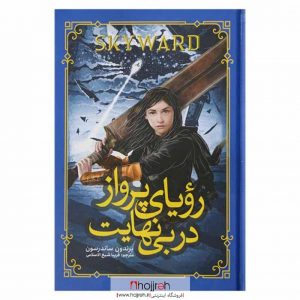 خرید کتاب رویای پرواز در بینهایت برندون ساندرسون فریبا شیخ الاسلامی آسمانگون از حجره