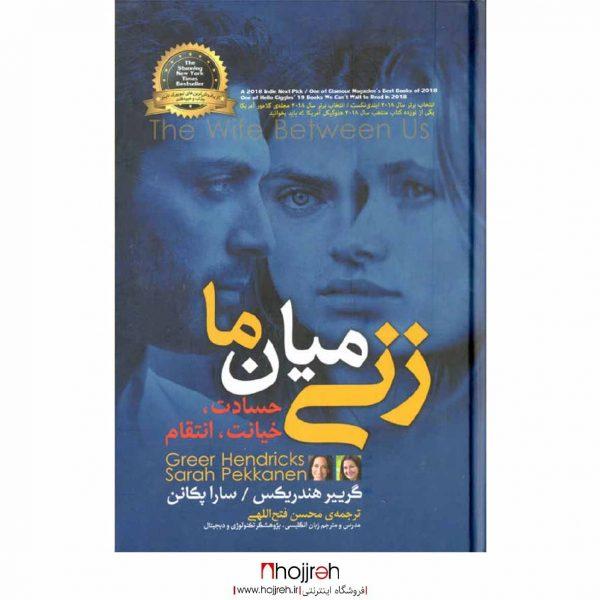 خرید کتاب زنی میان ما گریپر هندریکس - سارا پکانن محسن فتح اللهی آفرینه از حجره