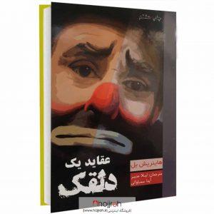 خرید کتاب عقاید یک دلقک هاینریش بل لیلا مدیر - آیدا سماواتی آسو از حجره
