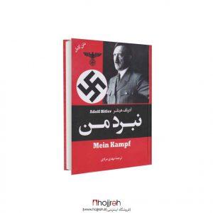 خرید کتاب نبرد من آدولف هیتلر مهدی مرادی علم و دانش از حجره