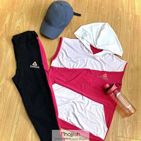 خرید ست ورزشی برندREEBOK حجره سویل بوتیک