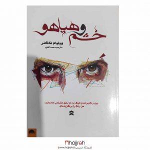 خرید کتاب خشم و هیاهو اثر ویلیام فاکنر حجره پیک کتاب الف