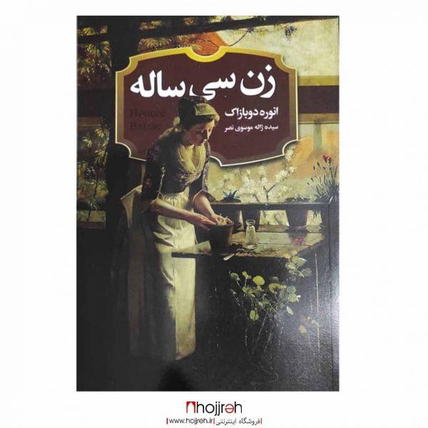 خرید کتاب زن سیساله اثر اونوره دو بالزاک حجره آرانو