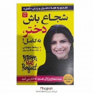 خرید کتاب شجاع باش دختر نه کامل ؛ اثر ریشما سوجانی حجره پیک کتاب الف