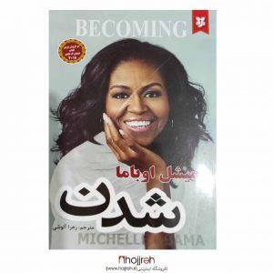خرید کتاب شدن اثر میشل اوباماحجره پیک کتاب الف