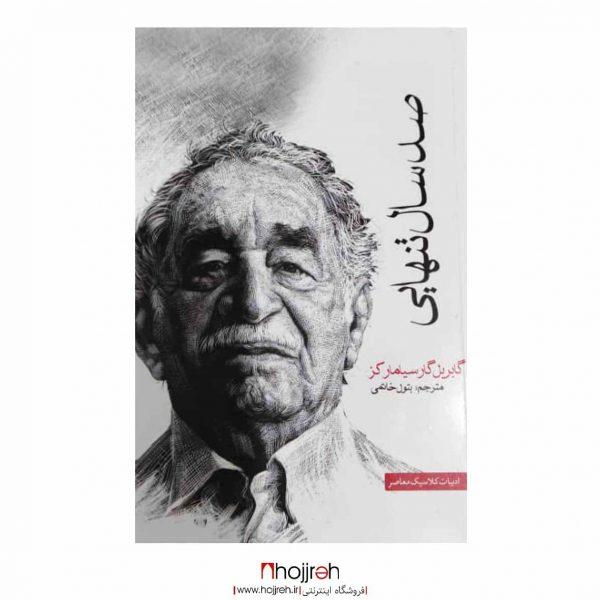 خرید کتاب صد سال تنهایی ؛ اثر گابریل گارسیا مارکز حجره پیک کتاب الف