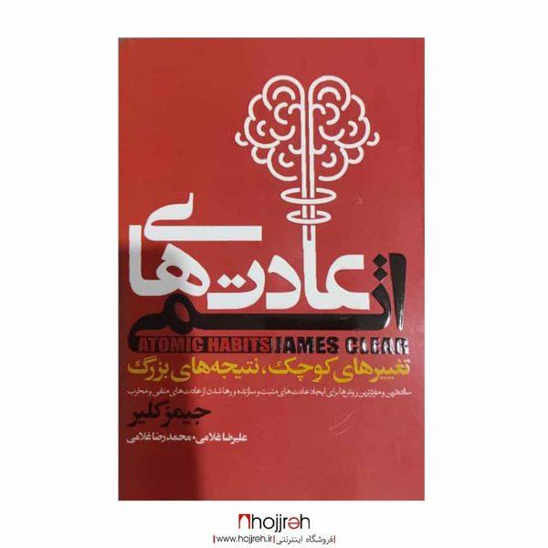 خرید کتاب عادتهای اتمی ؛ اثر جیمز کلیرحجره پیک کتاب الف