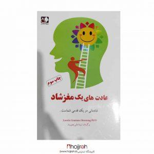 خرید کتاب عادت های یک مغز شاد ؛ اثر لورتا گراتسیانو حجره پیک کتاب الف