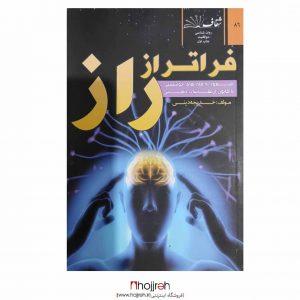 خرید کتاب کتاب فراتر از راز ؛ اثر خدیجه دینی حجره پیک کتاب الف