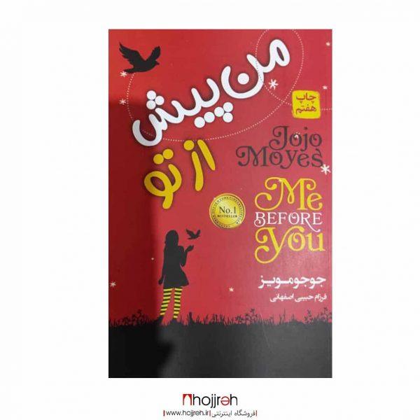 خرید کتاب من پیش از تو ؛ اثر جوجو مویز حجره پیک کتاب الف