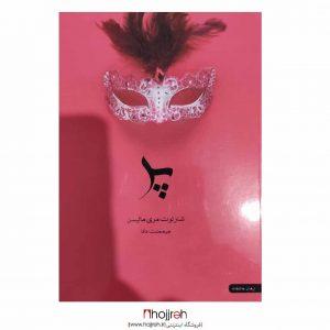 خرید کتاب پر اثر شارلوت مری ماتیسن حجره پیک کتاب الف