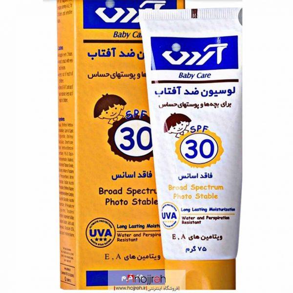 خرید لوسیون ضدآفتاب کودکان و پوست های حساس آردن SPF30 حجم 75 گرم حجره آرانو