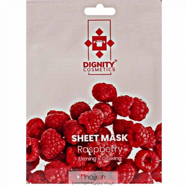خرید ماسک صورت دیگنیتی مدل تمشک وزن 30 گرم حجره آرانو