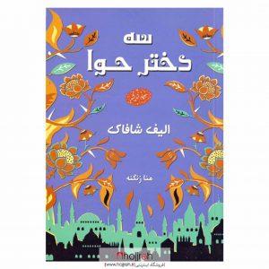 خرید کتاب سه دختر حوا اثر الیف شافاک حجره پیک کتاب الف