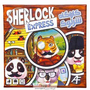 خرید بازی فکری کاراگاه شرلوک حجره اسباب بازی حمید