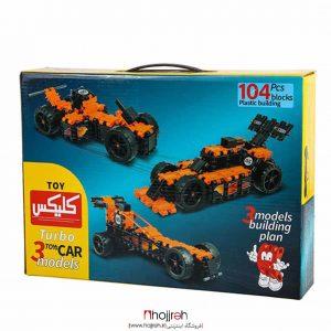 خرید ساختنی کلیس طرح ماشین حجره اسباب بازی حمید